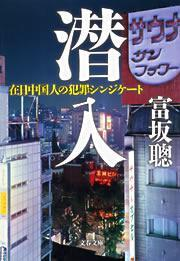 潜入 在日中国人の犯罪シンジケート-電子書籍-拡大画像