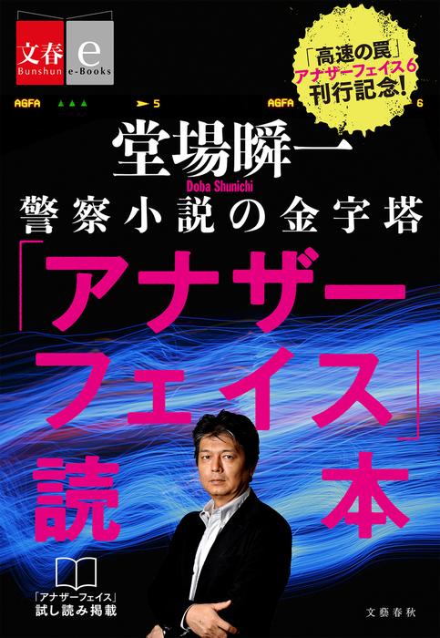 アナザーフェイス読本【文春e-Books】拡大写真