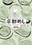 はらへりあらたの京都めし(3)-電子書籍