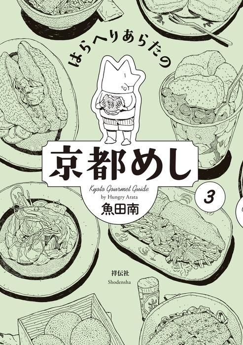 はらへりあらたの京都めし(3)-電子書籍-拡大画像