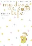 my dear life 素晴らしきかな女人生(2)-電子書籍