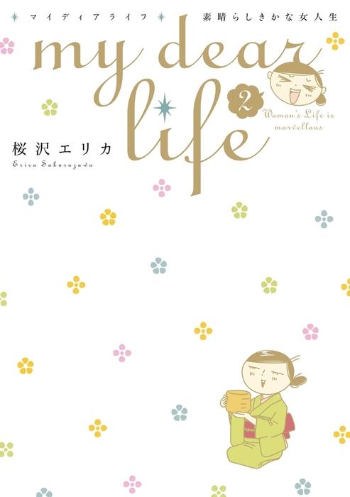my dear life 素晴らしきかな女人生(2)拡大写真