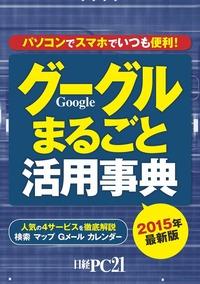 2015年最新版 グーグルまるごと活用事典 パソコンでスマホでいつも便利!-電子書籍