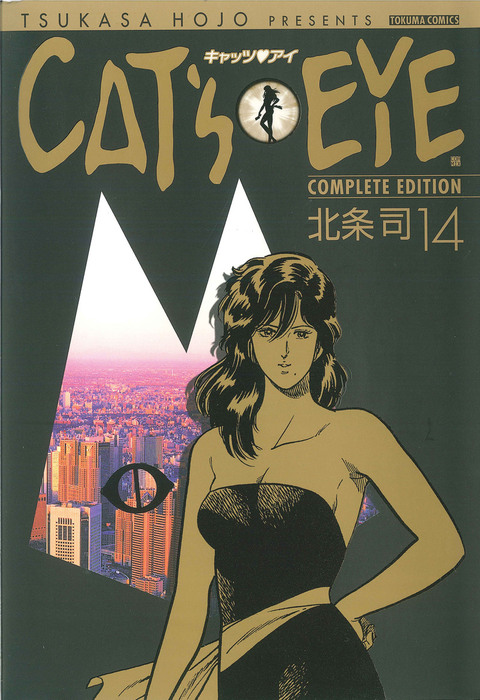 CAT'S EYE 14巻拡大写真