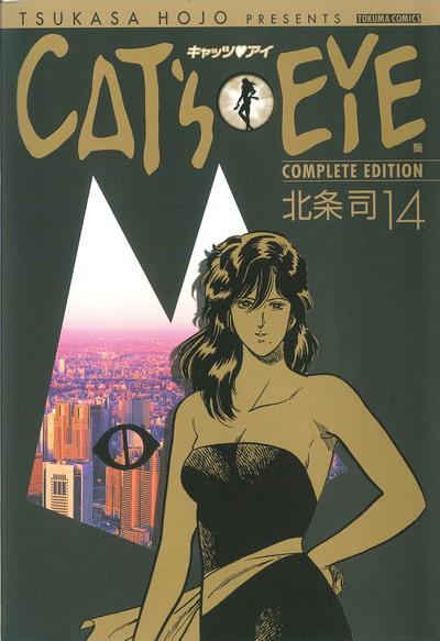 CAT'S EYE 14巻-電子書籍