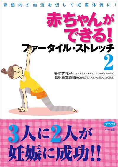 赤ちゃんができる!ファータイル・ストレッチ2-電子書籍