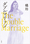ダブルマリッジ The Double Marriage-電子書籍