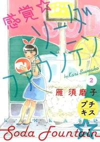 感覚・ソーダファウンテン プチキス(2)