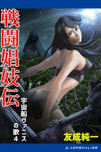 宇宙船ヴァニスの歌(4) 戦闘娼妓伝