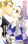 Love Silky 野獣は激しく奪う story20-電子書籍