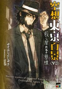 空想東京百景<V3>殺し屋たちの墓標-電子書籍