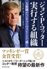 ジョン・P・コッタ― 実行する組織-電子書籍