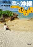 週末沖縄でちょっとゆるり-電子書籍