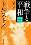 戦争と平和(三)-電子書籍