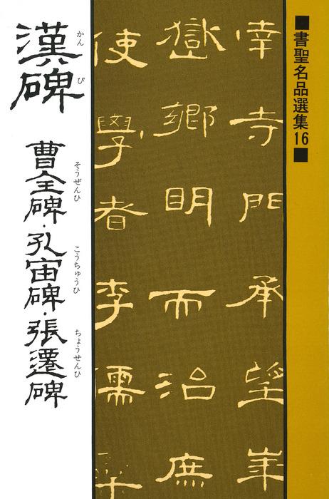 書聖名品選集(16)漢碑 : 曹全碑・孔宙碑・張遷碑拡大写真