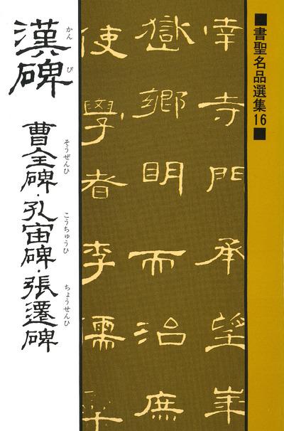 書聖名品選集(16)漢碑 : 曹全碑・孔宙碑・張遷碑-電子書籍