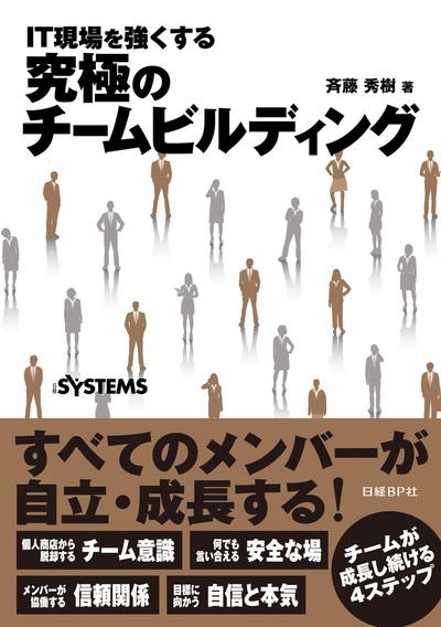 IT現場を強くする 究極のチームビルディング(日経BP Next ICT選書)-電子書籍