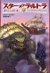 スター・オブ・デルトラ 1 〈影の大王〉が待つ海へ-電子書籍