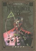 「NECROMANCER(月刊少年シリウス)」シリーズ
