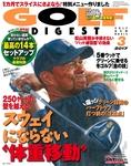 ゴルフダイジェスト 2017.3月号-電子書籍