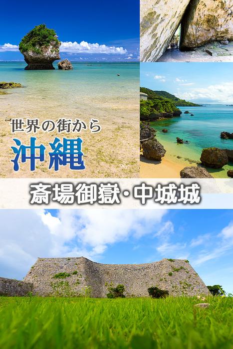 世界の街から 沖縄 斎場御嶽・中城城拡大写真