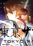 東亰ザナドゥ(1)-電子書籍