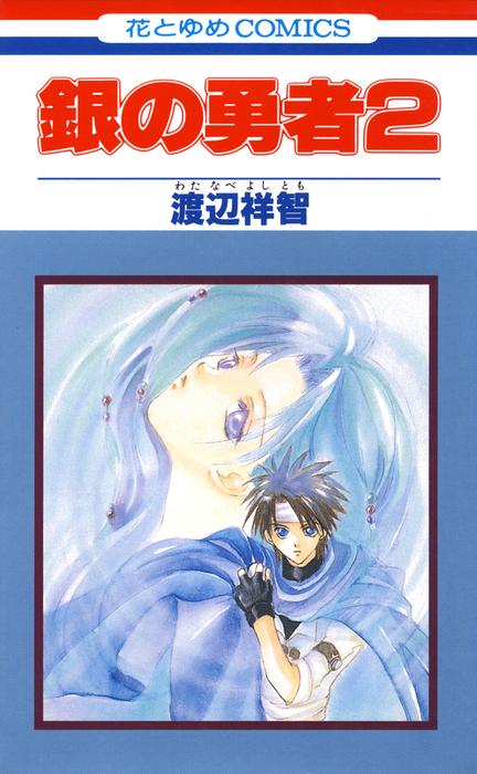 銀の勇者 2巻拡大写真