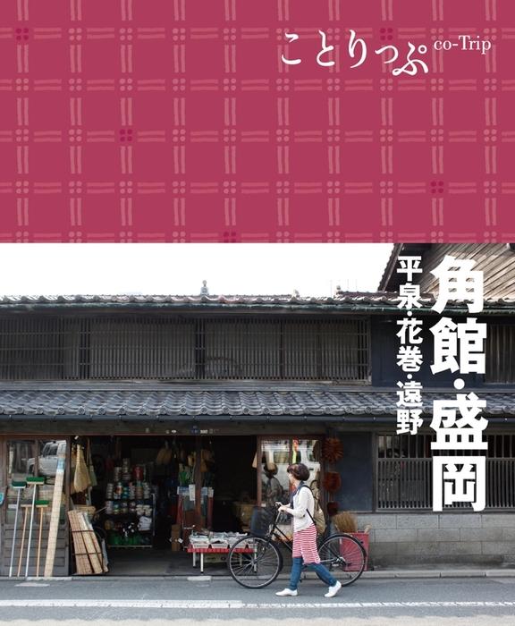 ことりっぷ 角館・盛岡 平泉・花巻・遠野拡大写真