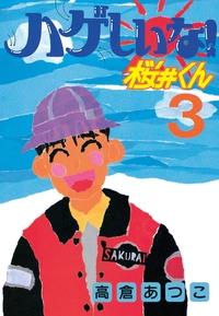 ハゲしいな!桜井くん(3)