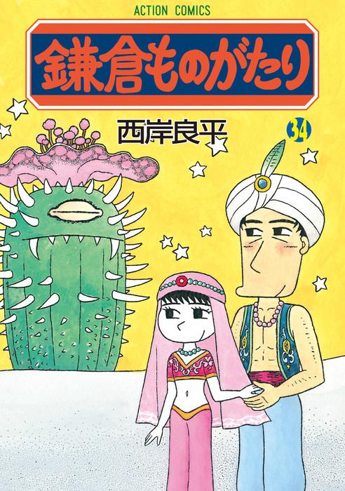 鎌倉ものがたり / 34-電子書籍-拡大画像