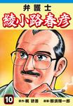 弁護士綾小路春彦(10)-電子書籍