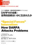 DARPAの全貌:世界的技術はいかに生まれたか-電子書籍
