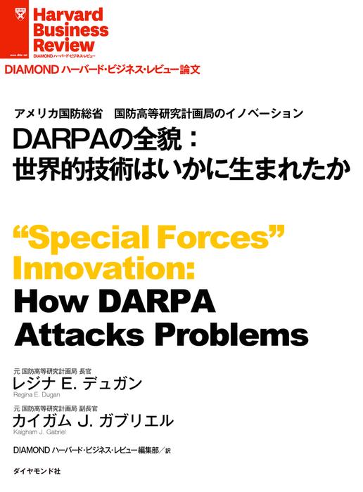 DARPAの全貌:世界的技術はいかに生まれたか拡大写真