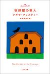 牧師館の殺人-電子書籍