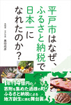 平戸市はなぜ、ふるさと納税で日本一になれたのか?-電子書籍