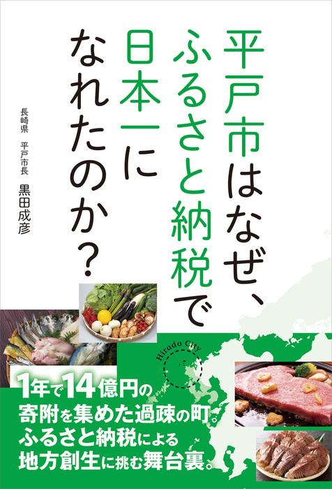 平戸市はなぜ、ふるさと納税で日本一になれたのか?拡大写真