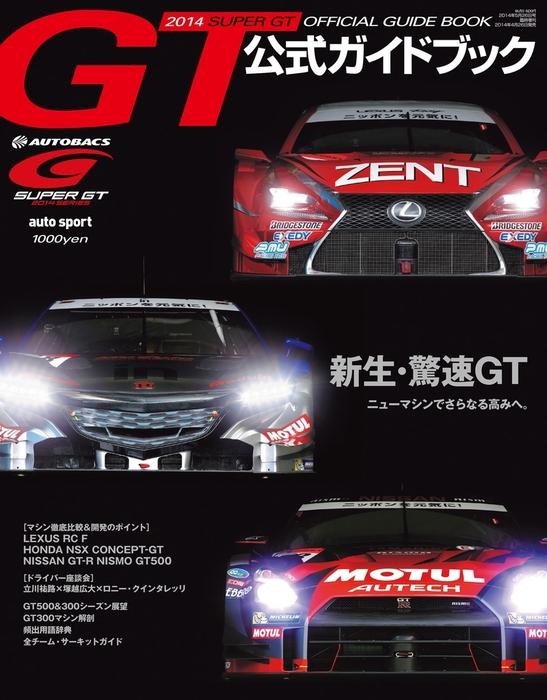 スーパーGT公式ガイドブック 2014拡大写真