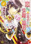 恋する王子と受難の姫君 1-電子書籍
