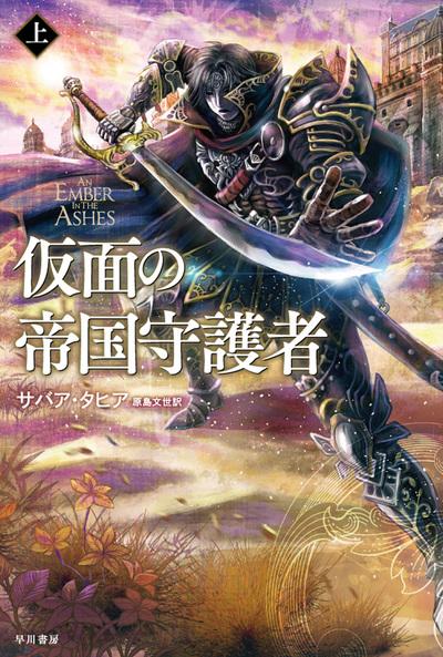 仮面の帝国守護者 上-電子書籍