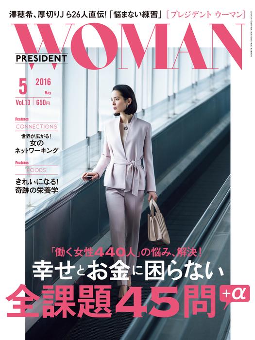 PRESIDENT WOMAN 2016年5月号拡大写真