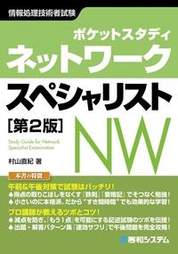 ポケットスタディ ネットワークスペシャリスト[第2版]-電子書籍