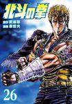 北斗の拳 26巻-電子書籍
