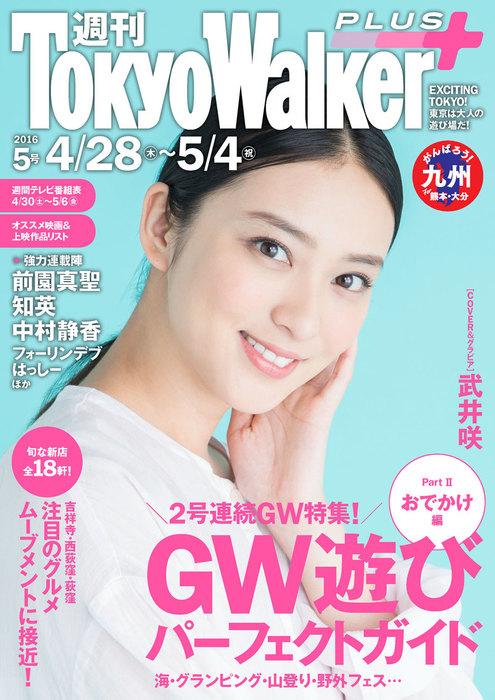 週刊 東京ウォーカー+ No.5 (2016年4月27日発行)拡大写真