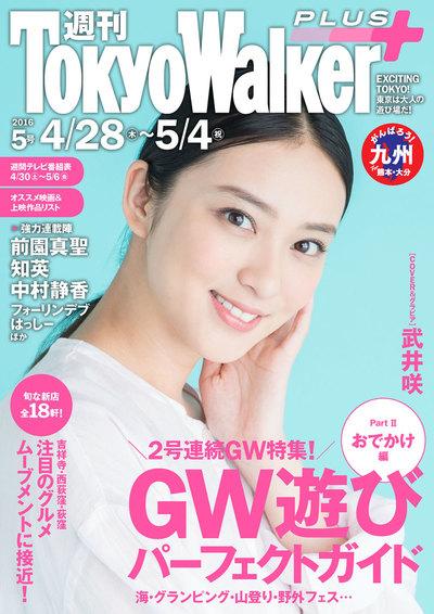週刊 東京ウォーカー+ No.5 (2016年4月27日発行)-電子書籍
