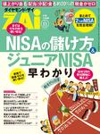 NISAの儲け方&ジュニアNISA早わかり-電子書籍