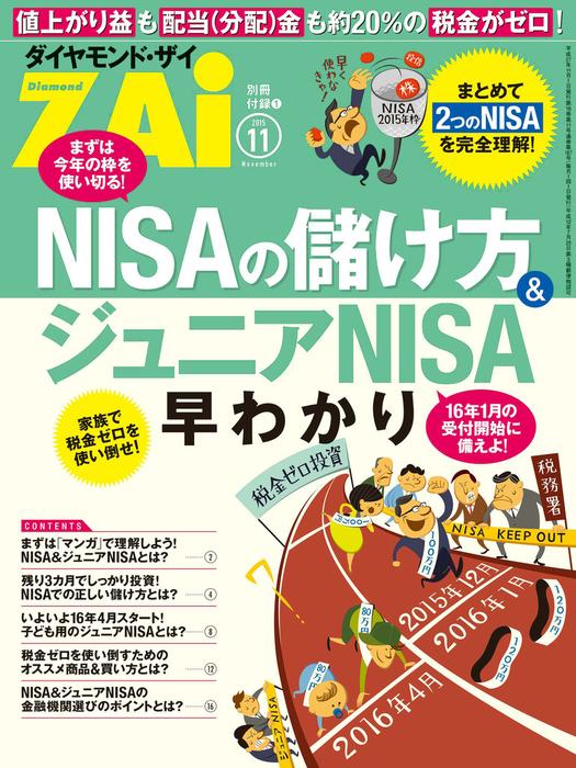 NISAの儲け方&ジュニアNISA早わかり拡大写真