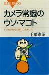 カメラ常識のウソ・マコト デジカメ時代の賢いつきあい方-電子書籍