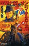逆撃 ナポレオンワーテルロー会戦(上)