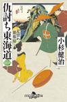 仇討ち東海道(二) 足留め箱根宿-電子書籍