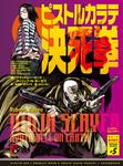 ニンジャスレイヤー第2部-5 ピストルカラテ決死拳-電子書籍